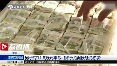男子存11.8万元零钞足足600斤 跑了几家银行都被拒收