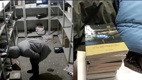 夫妻大盗偷快递,还偷了《放下》一书,看过却仍没有放下贪欲