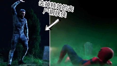 把小蜘蛛吓得够呛的丧失钢铁侠,去掉绿幕特效,模样有些搞笑!