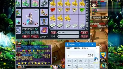 梦幻西游:这条无级别特技项链老王给出了140万,因为有18段宝石