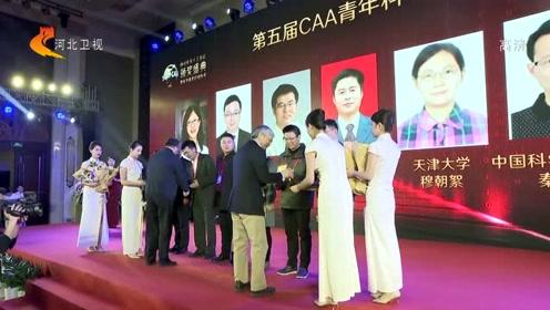 """""""中国自动化学会钱学森奖""""启动仪式在衡水举办"""