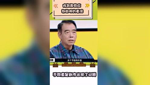 演员请就位:陈凯歌回应郭敬明的看法,不同意是剧作出现了问题