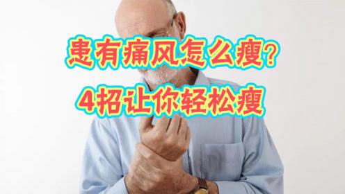 患有痛风怎么瘦?健康医师:学会这4招,减少痛风发作轻松瘦身!