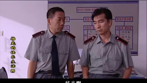 杨光的快乐生活:杨光请假的理由太随意!队长表示很无奈
