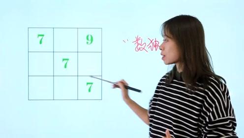 初级数独:小学二年级数学九宫格填数字,掌握方法一点都不难