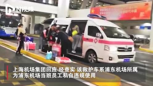 上海机场回应救护车接机:系员工私自违规使用,将严肃处理当事人