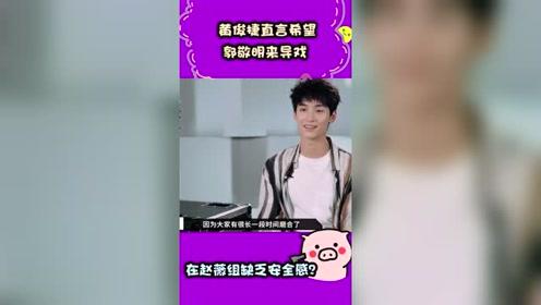 黄俊捷直言希望郭敬明来导戏,在赵薇组缺乏安全感?