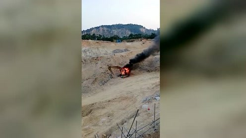 挖掘机着火,眼睁睁的看着它燃烧!