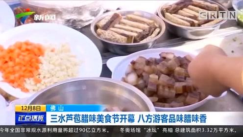 佛山三水芦苞腊味美食节开幕,八方游客品味辣味香