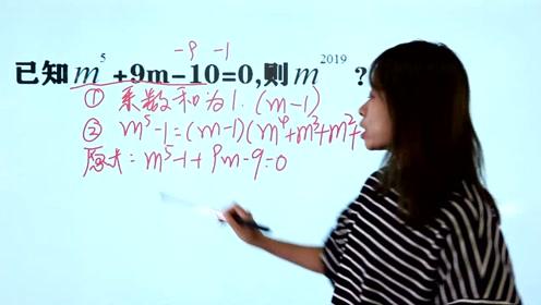 解决初中高次方程题目,想得高分,需要掌握方法快速解答