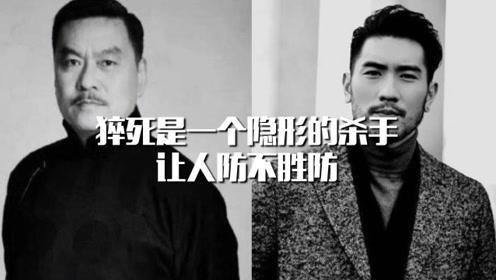 【动画】高以翔杨洪武猝死 了解一下生活中我们心脏比较脆弱的8个时刻