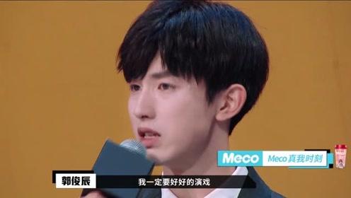 郭俊辰在舞台上过二十二岁生日,发言自己一定会做好演员