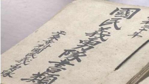 日本发现二战时期国民战斗队动员计划书,此前以为被焚烧