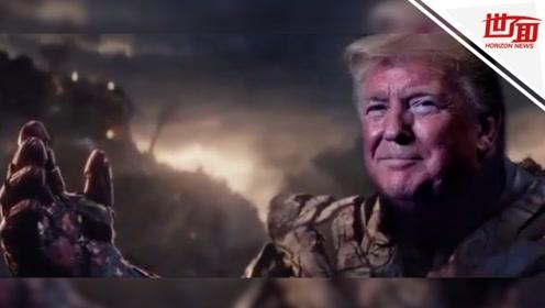 特朗普团队发视频回应弹劾:总统变身灭霸 一个响指消灭民主党