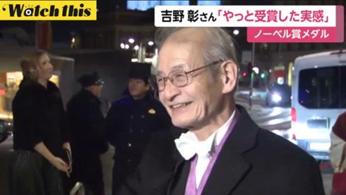 吉野彰获颁2019诺奖化学奖感叹:终于感受到得奖的真实