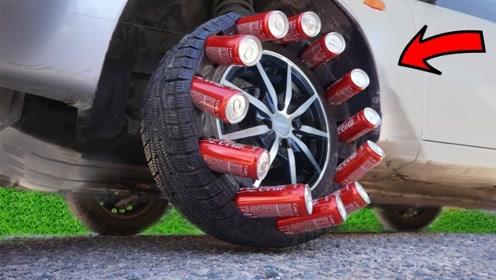 汽车轮胎掏空不充气,用可乐填满,一脚油门下去,可乐遭殃了!