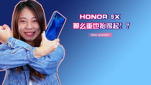 HONOR 9X 手机版大力士!