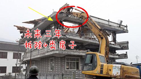 """未来2年,国家将""""清除""""这4类房子,快看你家在不在其中!"""