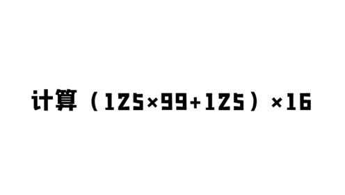 (125×99+125)×16,你以为你会了,其实并没有