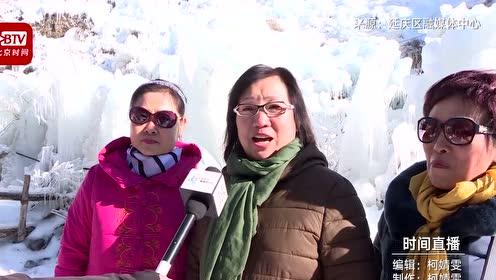 隐藏在延庆的冰雪世界:冰瀑美如画 赏冰寻雪正当时