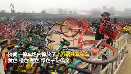 """济南现共享单车""""超级停车场""""上万辆单车整齐摆放"""
