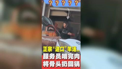 羊汤馆服务员当街啃完肉把骨头扔回锅,商家:是员工个人行为 已开除!