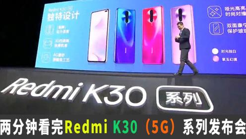科技美学发布会 两分钟看完Redmi K30系列发布会1999元起售