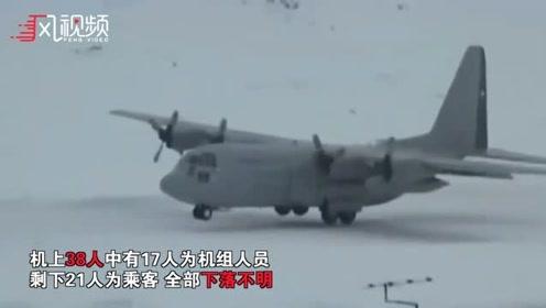 智利军机飞往南极途中失事 机上载38人计划前往科考站