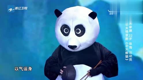 帅哥演绎《功夫熊猫》,武艺高超精彩不断,剧情感人值得一看
