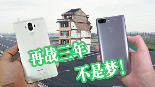 """让厂商头疼的""""钉子户""""手机,一机用3年没问题,完全不输iPhone!"""
