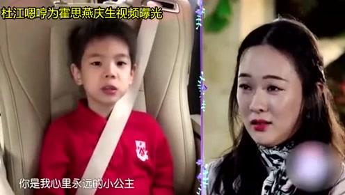 太甜了!杜江嗯哼为霍思燕庆生视频曝光,霍思燕感动成泪人