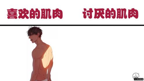 男生喜欢的肌肉vs讨厌的肌肉,后者是参加世界大赛的那种,比不得