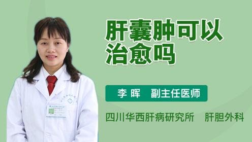 肝囊肿可以治愈吗?医生给出了答案!
