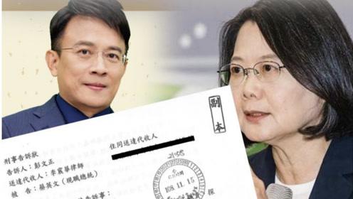 蔡英文被告了?台媒:台北地方法院今正式分案