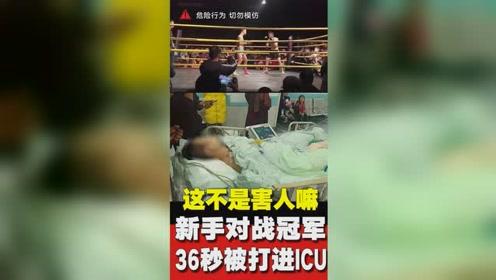 太坑了!大学生初学格斗被安排与冠军对打 36秒被打晕,心脏骤停进ICU