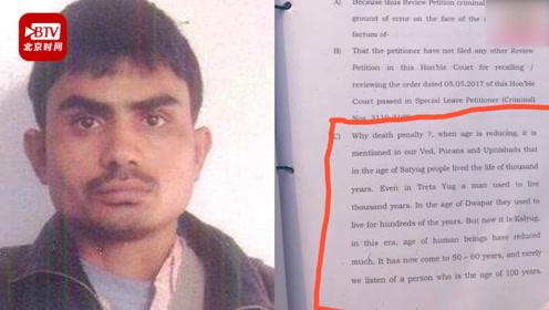 印度黑公交案死囚上诉:新德里空气糟糕已缩短生命 要求撤销死刑
