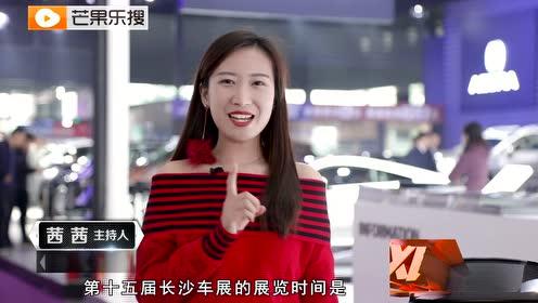 长沙车展视频丨一汽-大众探影首秀长沙车展