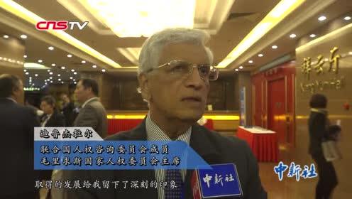 2019·南南人权论坛在京举行外宾热议中国人权发展