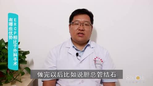 ERCP相比于外科手术有哪些优势