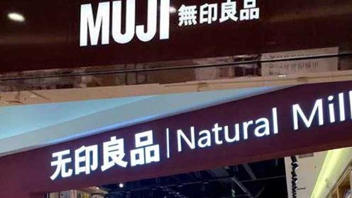 日本无印良品回应商标案败诉:已提起民事诉讼,并打击山寨