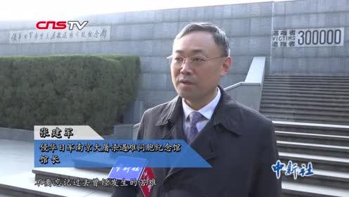 2019年南京大屠杀死难者国家公祭仪式在南京举行