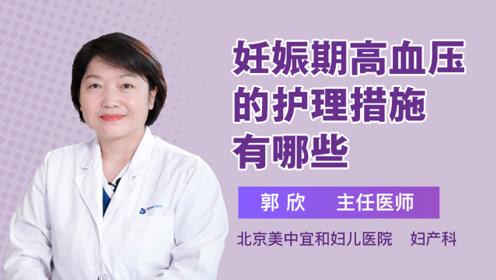 妊娠期高血压患者应做好这2方面的护理,有助于病情恢复