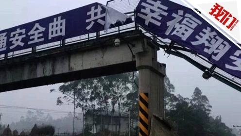 四川一高速路人行天桥被货车撞垮 司机和车辆均被控制