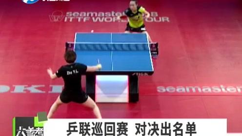 抽签结果来了!12月12号这场国际乒联重磅赛事郑州开赛