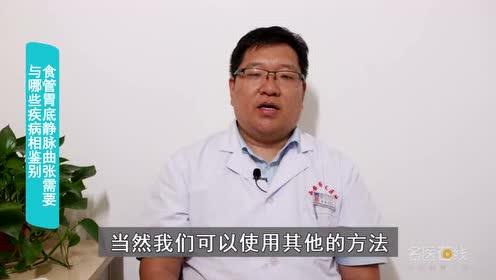 食管胃底静脉曲张需要与哪些疾病相鉴别