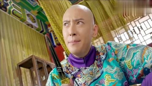 鹿鼎记:韦小宝在郡主脸上画花,拿镜子一看,郡主直接吓哭了!