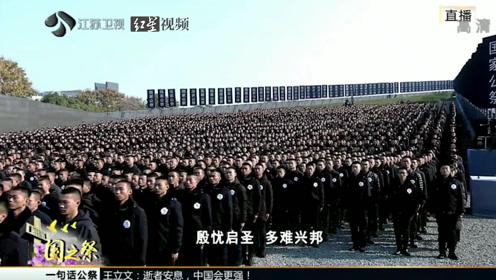 2019年南京大屠杀死难者国家公祭仪式