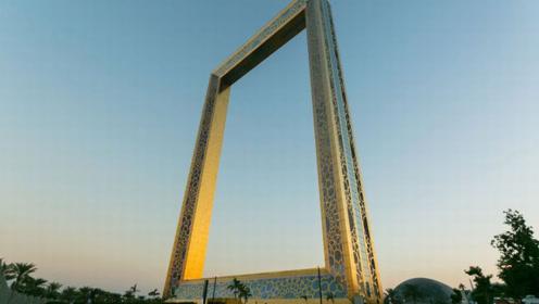 """迪拜土豪建造世界最贵""""相框"""",150米高金光闪闪造价3个亿"""