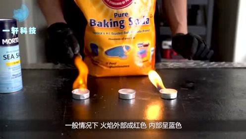 你见过黑色火焰吗?在火焰中加入盐水,神奇的一幕诞生了!