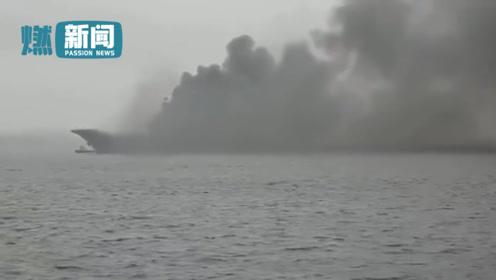 命途多舛!俄罗斯唯一一艘航母维修时突发大火 浓烟笼罩整个甲板